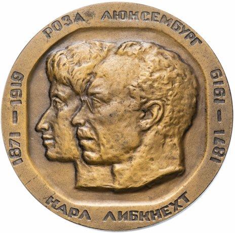 """купить Медаль """"100 лет со дня рождения К. Либкнехта и Р. Люксембург"""""""