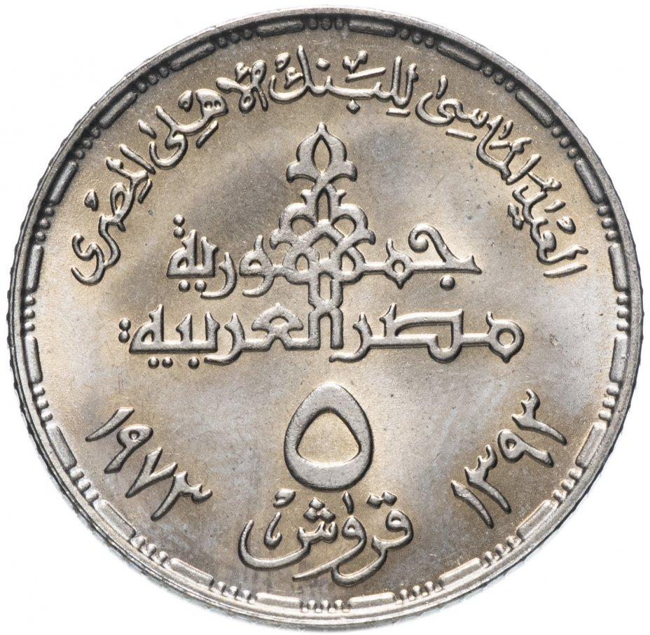 купить Египет 5 пиастров (piastres) 1973 75 лет Центральному банку Египта