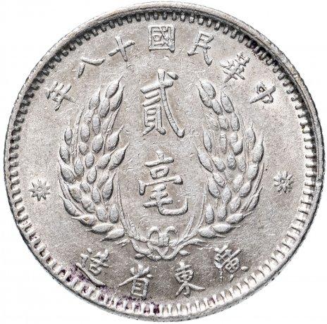 купить Китай (Провинция Кванг-Тунг) 20 центов 1929