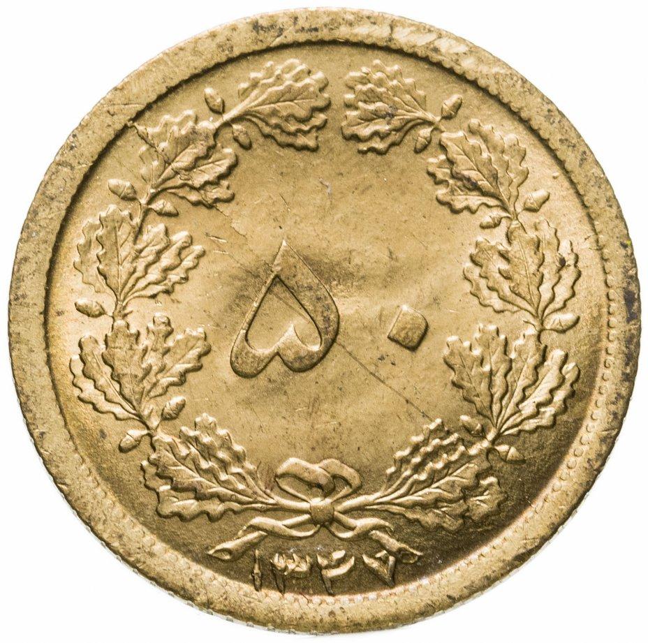 купить Иран 50динаров (dinar) 1968