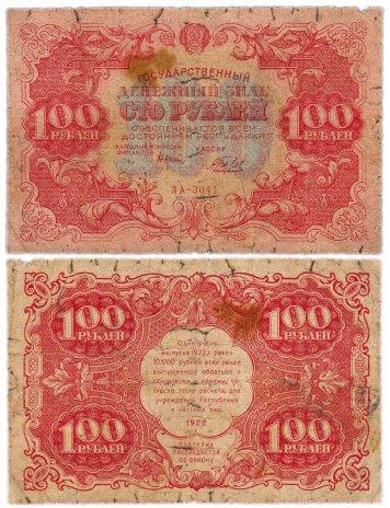 купить 100 рублей 1922