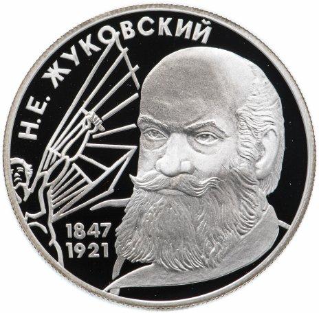 """купить 2 рубля 1997 ЛМД Proof """"150-летие со дня рождения Н.Е. Жуковского"""""""