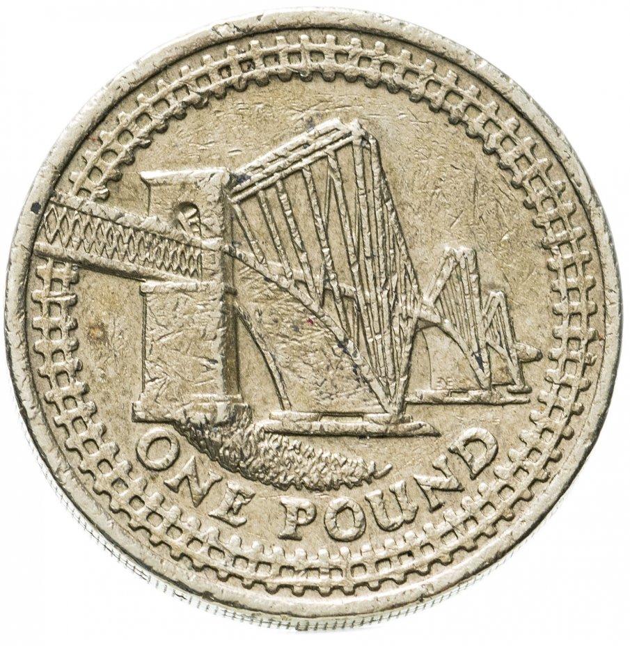 купить Великобритания 1 фунт (pound) 2004 Мост Форт-Бридж в Шотландии
