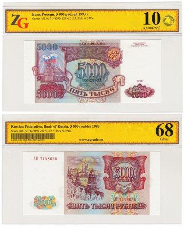 купить 5000 рублей 1993 (без модификации), в слабе ZG GUnc 68 ПРЕСС