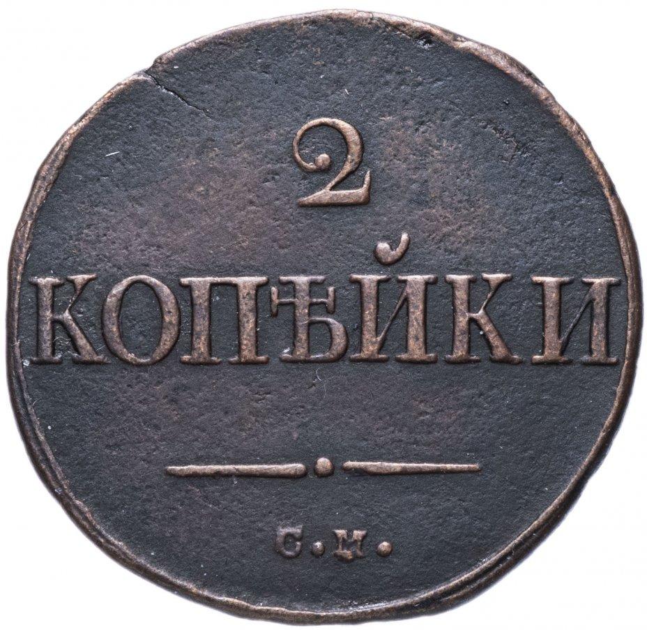 купить 2 копейки 1835 СМ