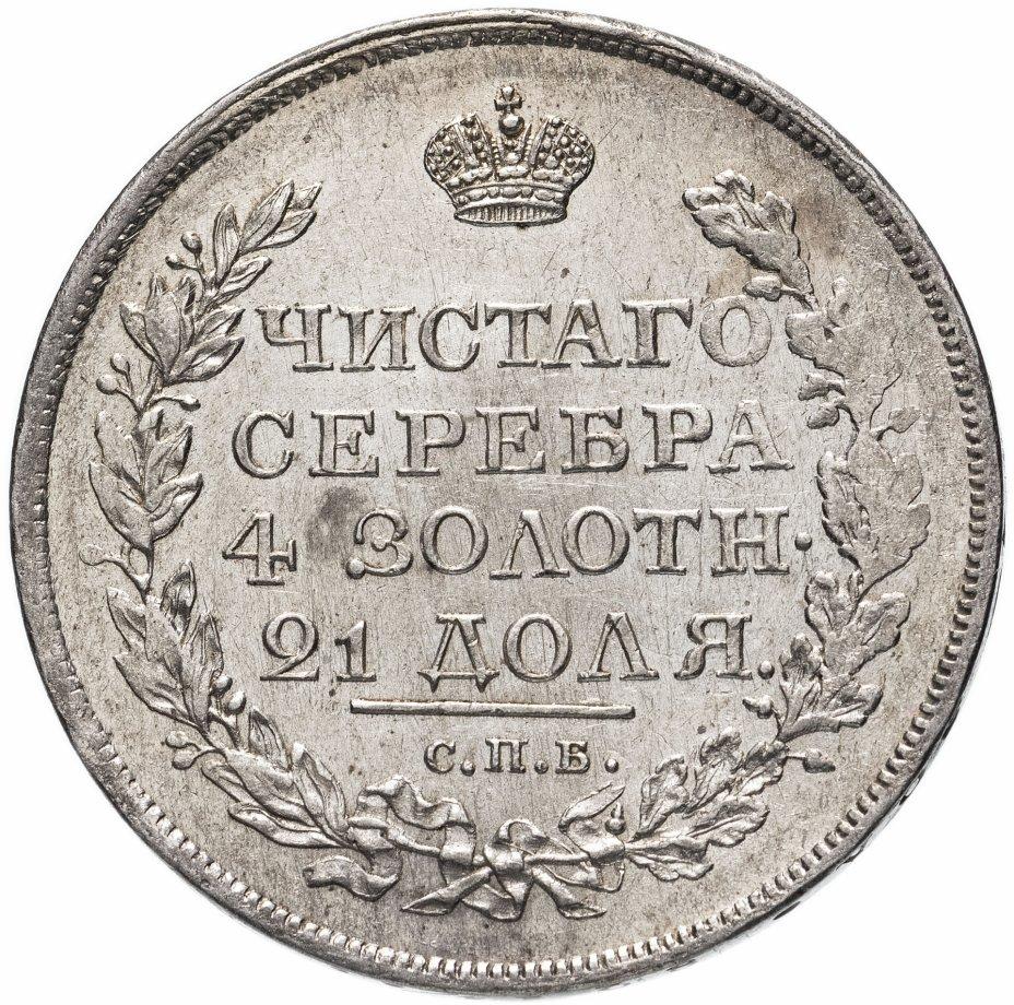 купить 1 рубль 1818 СПБ-ПС, Биткин №123