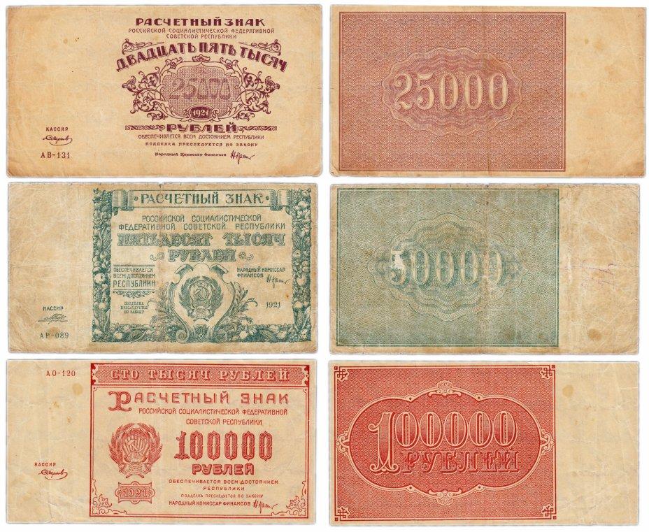 купить Набор банкнот образца 1921 года 25000, 50000 и 100000 рублей (3 боны)
