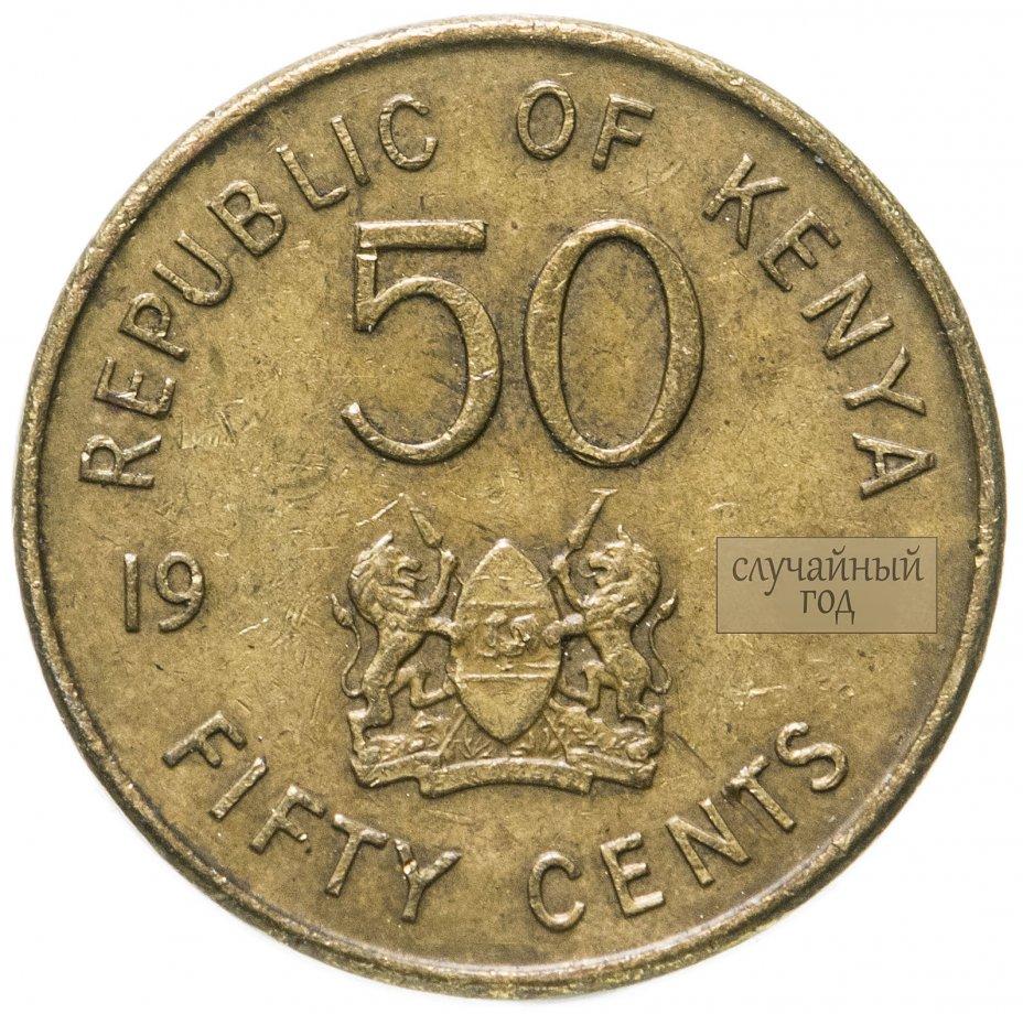 купить Кения 50 центов (cents) 1995-1997, случайная дата