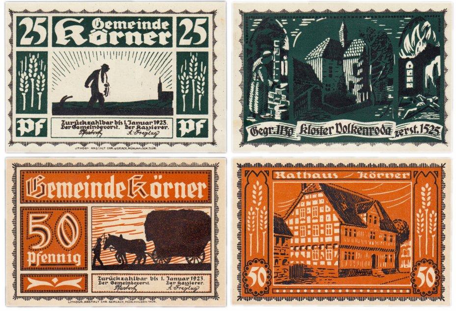 купить Германия (Тюрингия: Кёрнер) набор из 2-х нотгельдов  1921 (B2)