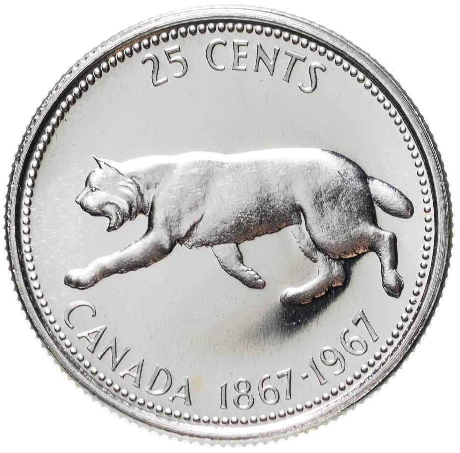 """купить Канада 25 центов 1967 """"100 лет Конфедерации Канада"""""""