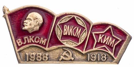 купить Значок  70 лет ВЛКСМ  КИМ 1918 - 1988 (Разновидность случайная )
