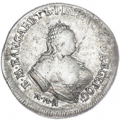 купить полуполтинник 1752 ММД-Е