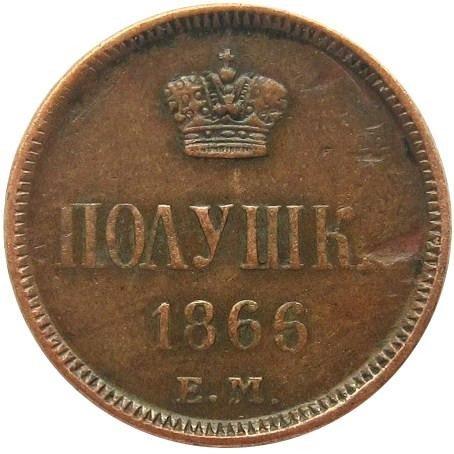 купить полушка 1866 года ЕМ