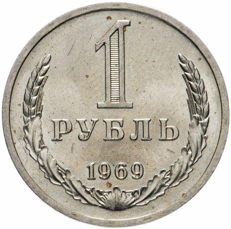 купить 1 рубль 1969