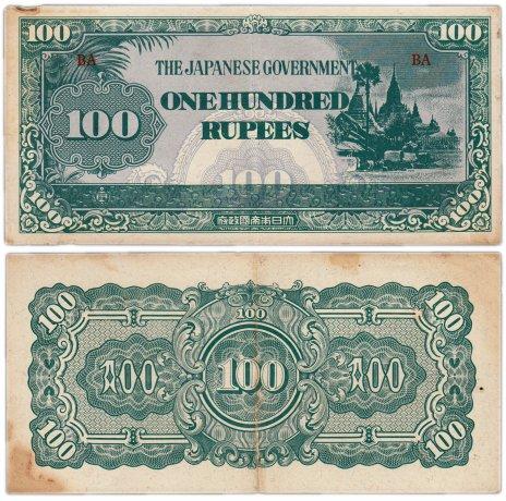 купить Бирма 100 рупий 1942-44 (Pick 17) Японская оккупация