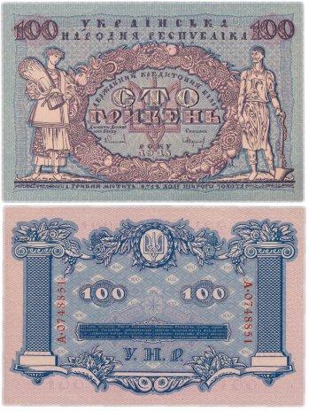 купить Украина 100 гривен 1918 Украинская народная республика