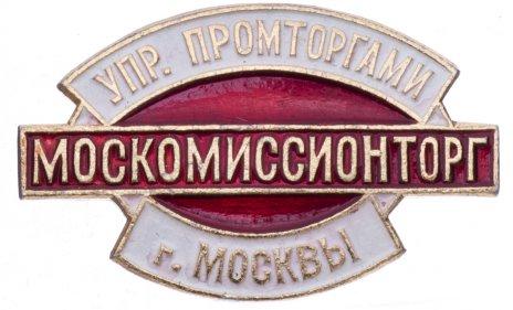 купить Значок  Москомиссионторг  Управление Торговли  г. Москвы (Разновидность случайная )