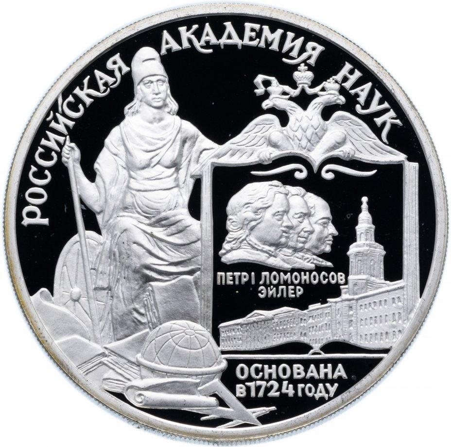 купить 3 рубля 1999 СПМД Proof 275-летие Российской академии наук