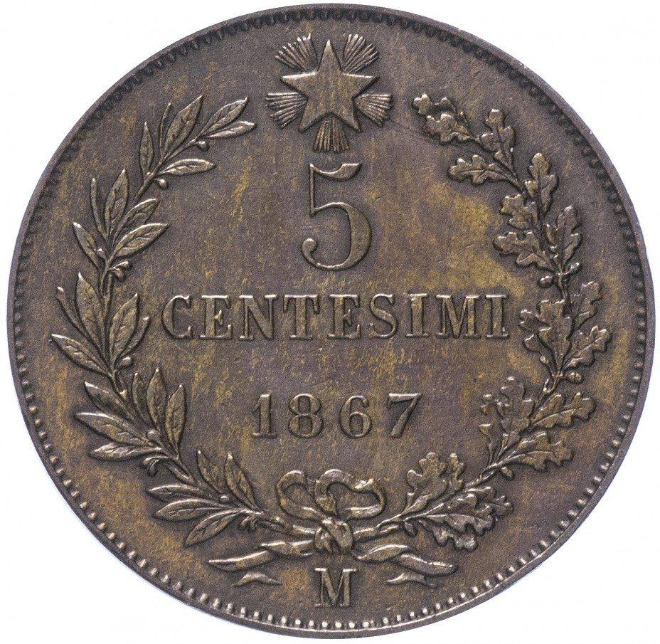 купить Италия 5 чентезимо 1867