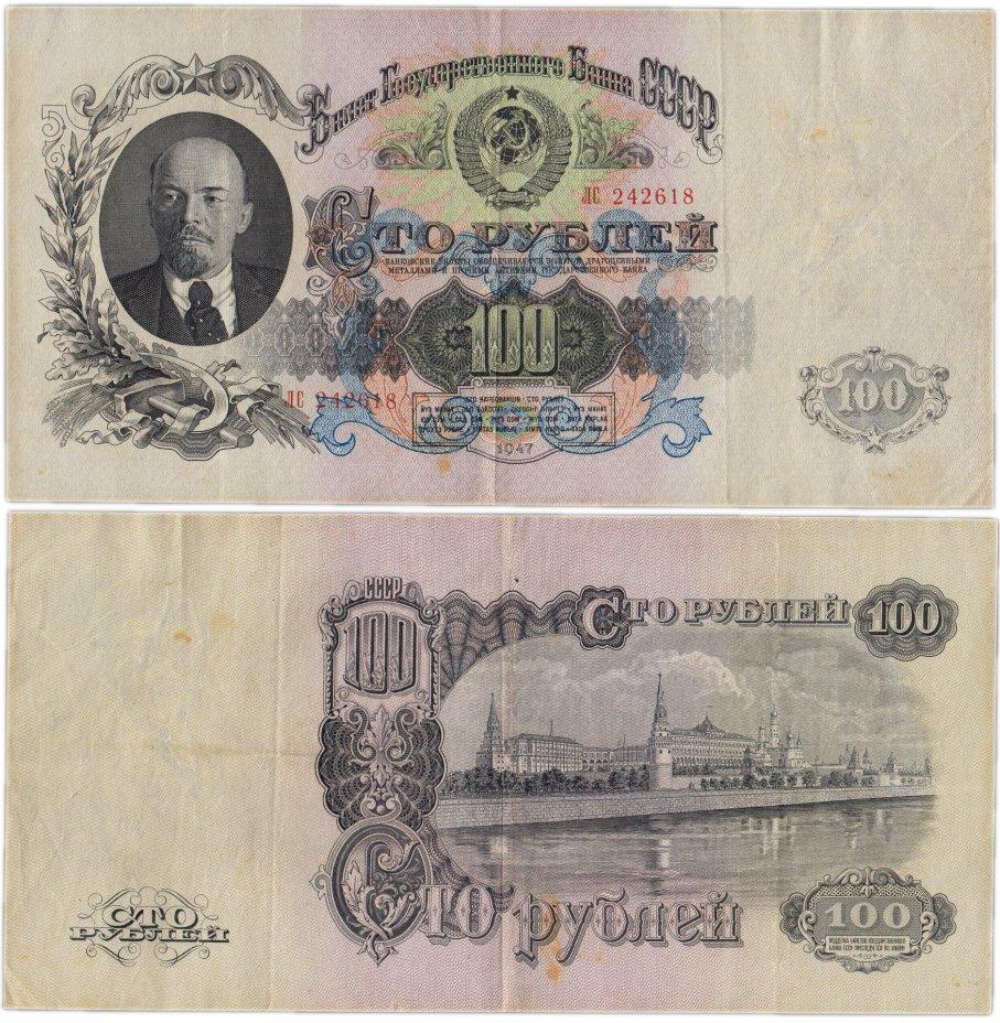купить 100 рублей 1947 16 лент в гербе, 1-й тип шрифта, тип литер Большая/Большая, В47.100.1 по Засько