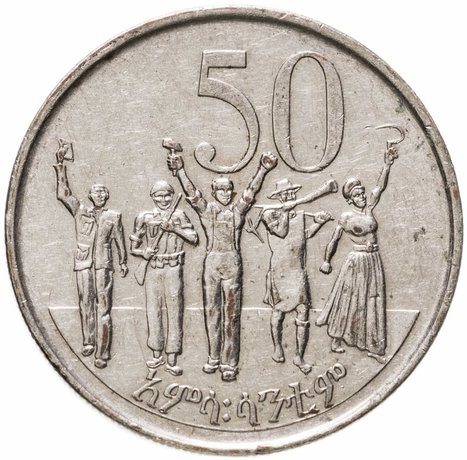 купить Эфиопия 50сантимов 2005