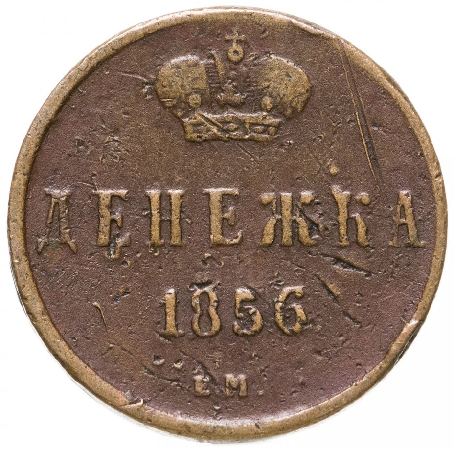 купить денежка 1856 ЕМ