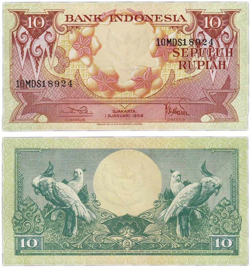 купить Индонезия 10 рупий 1959 (Pick 66)