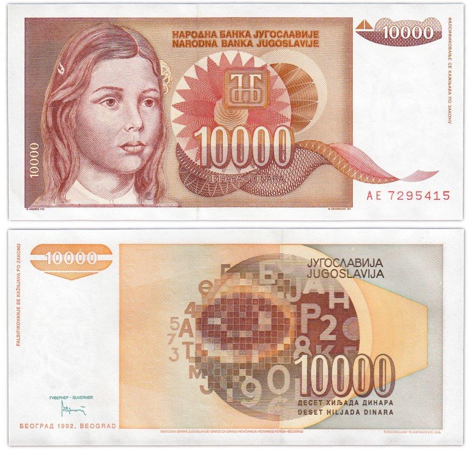 купить Югославия 10000 динар 1992 (Pick 116)