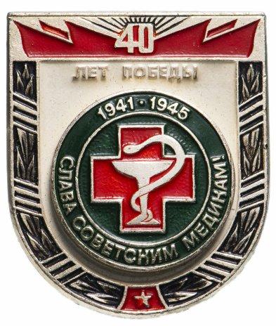 купить Медицина слава советским медикам 40 лет Победы