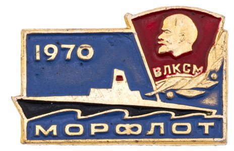 купить Значок Морфлот 1970  ВЛКСМ (Разновидность случайная )