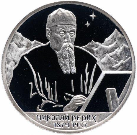 """купить 2 рубля 1999 СПМД """"125-летие со дня рождения Н.К. Рериха, портрет"""""""