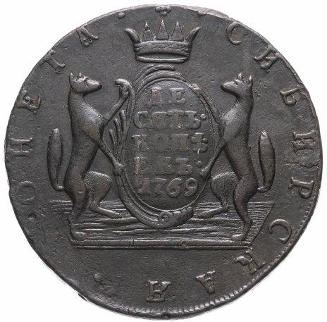 купить 10 копеек 1769 КМ сибирская монета
