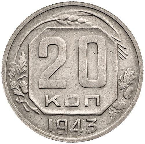 купить 20 копеек 1943 года штемпель 1.21А