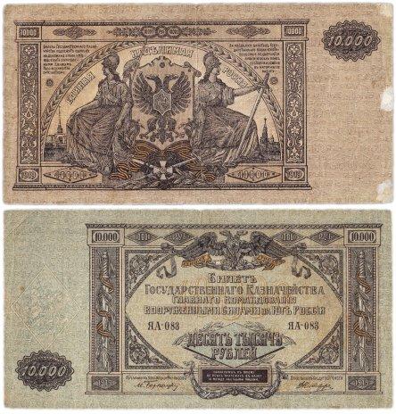 купить ВСЮР (Юг России) 10000 рублей 1919 водяной знак МОЗАИКА