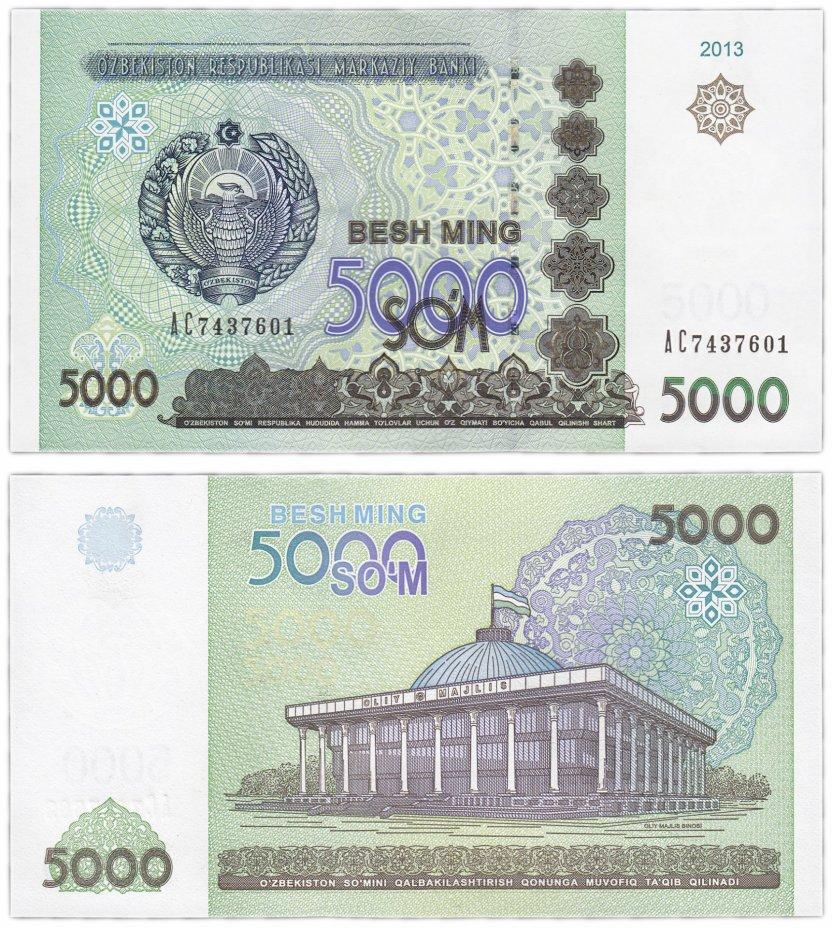 купить Узбекистан 5000 сум 2013 (Pick 83)