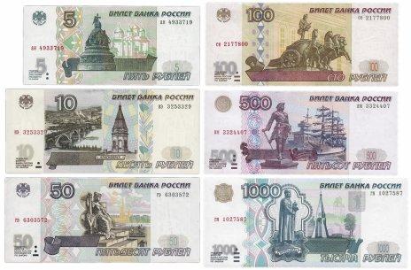 купить Набор банкнот образца 1997 года (без модификации) 5, 10, 50, 100, 500 и 1000 рублей (6 бон)