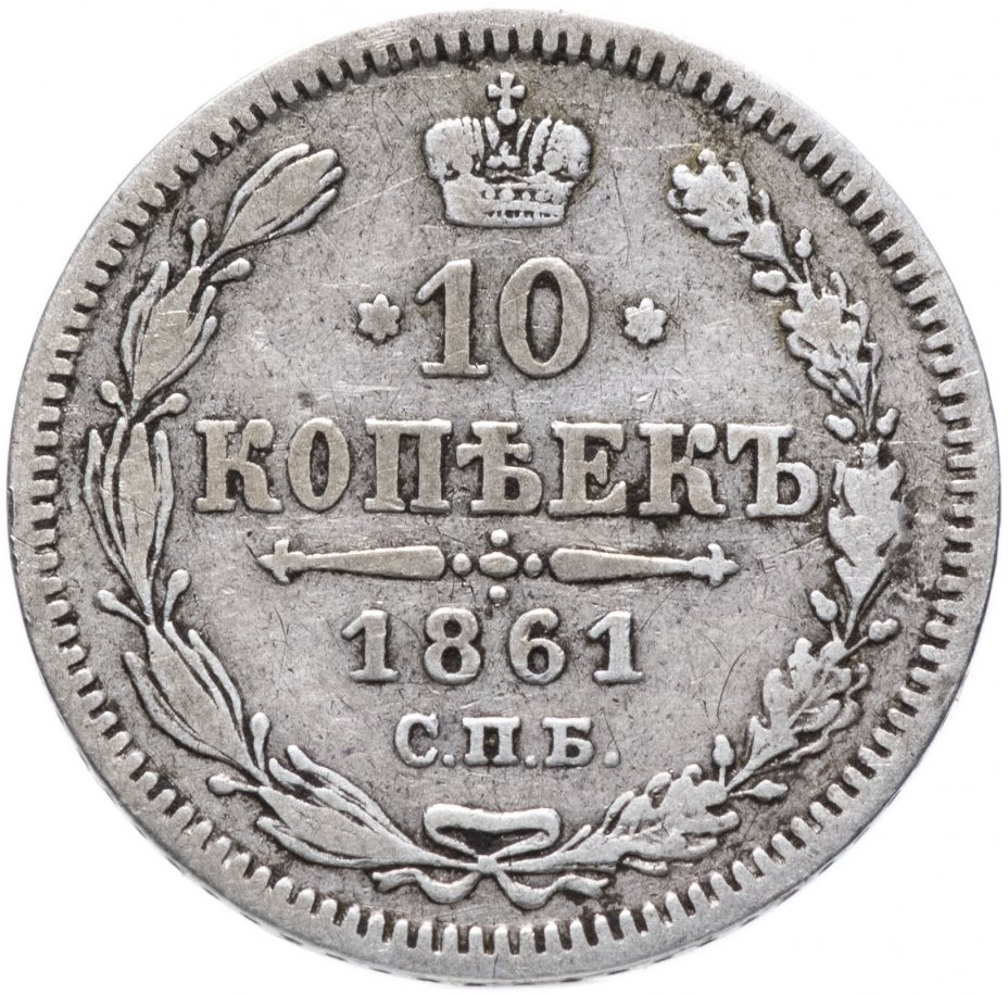 купить 10 копеек 1861 без инициалов минцмейстера, гурт точки