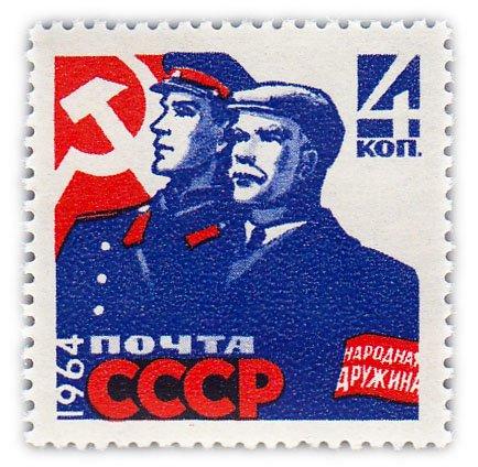 """купить 4 копейки 1964 """"Охрана общественного порядка. Народные дружины. Милиция"""""""