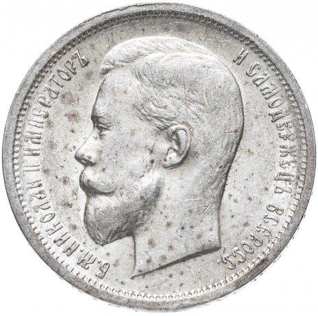 купить 50 копеек 1913 Э.Б