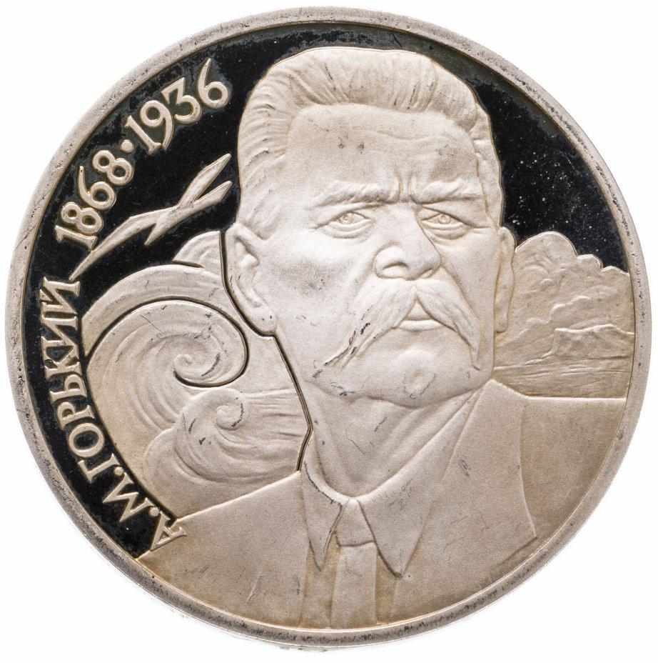 купить 1 рубль 1988 Proof 120 лет со дня рождения русского советского писателя А. М. Горького