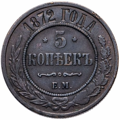 купить 5 копеек 1872 ЕМ
