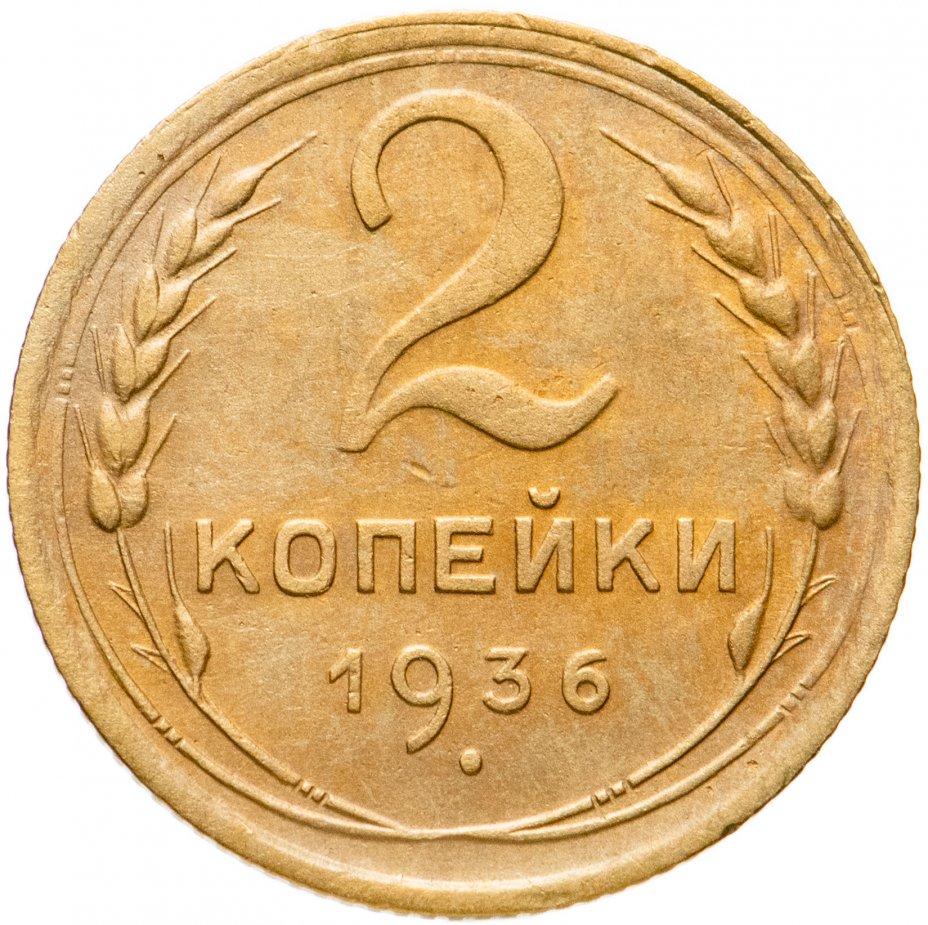 купить 2 копейки 1936