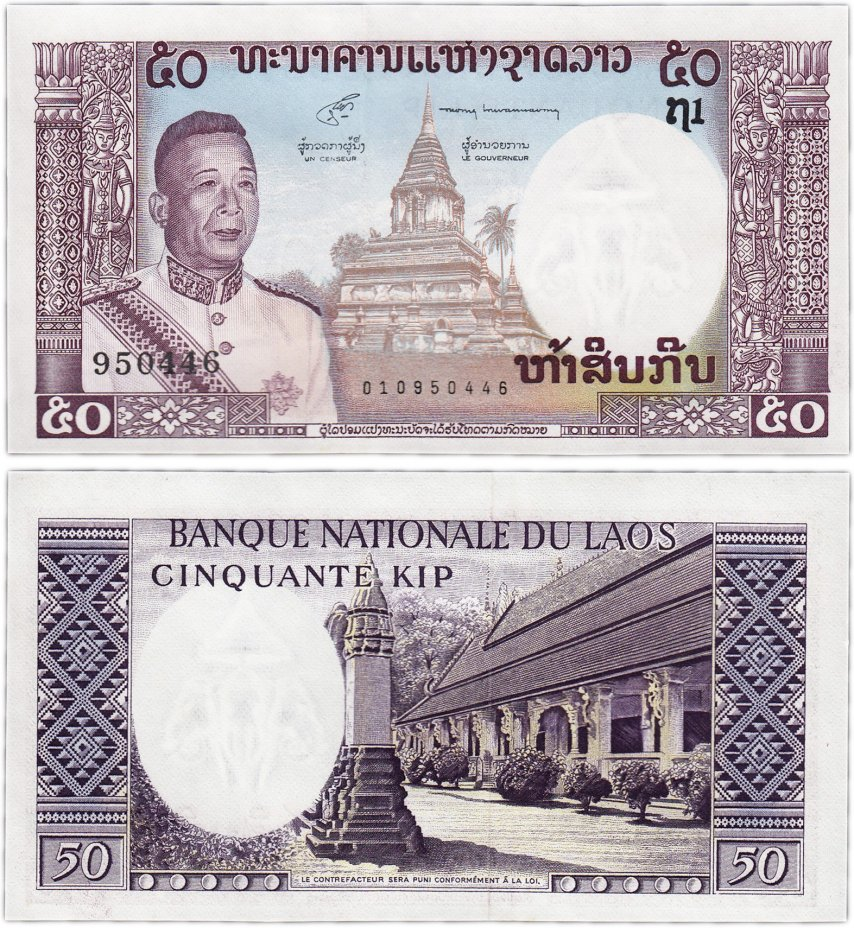 купить Лаос 50 кип 1963 (Pick 12)