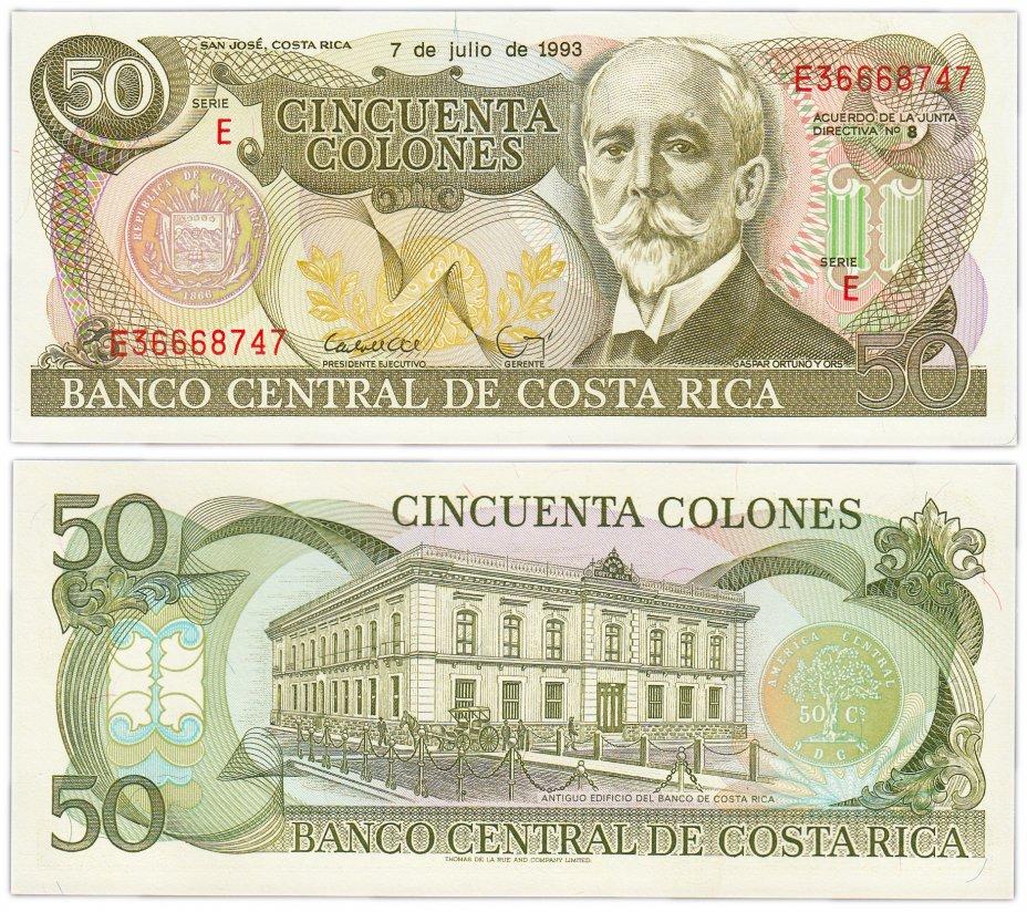 купить Коста-Рика 50 колон 07.07 1993 Pick  257