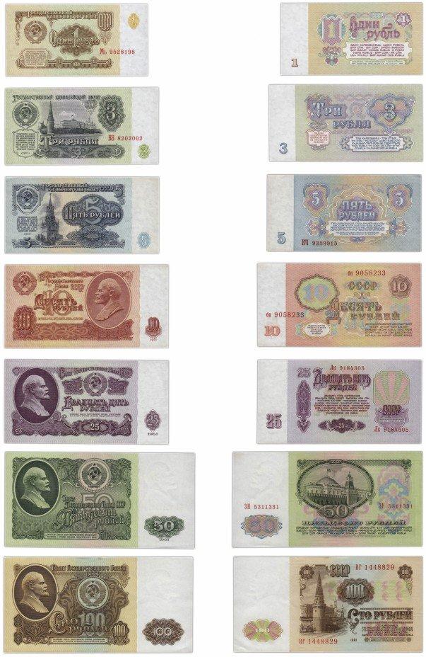 купить Полный набор банкнот образца 1961 года (7 штук)