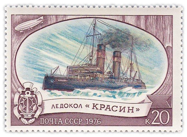 "купить 20 копеек 1976 ""Ледоколы: ""Красин"""