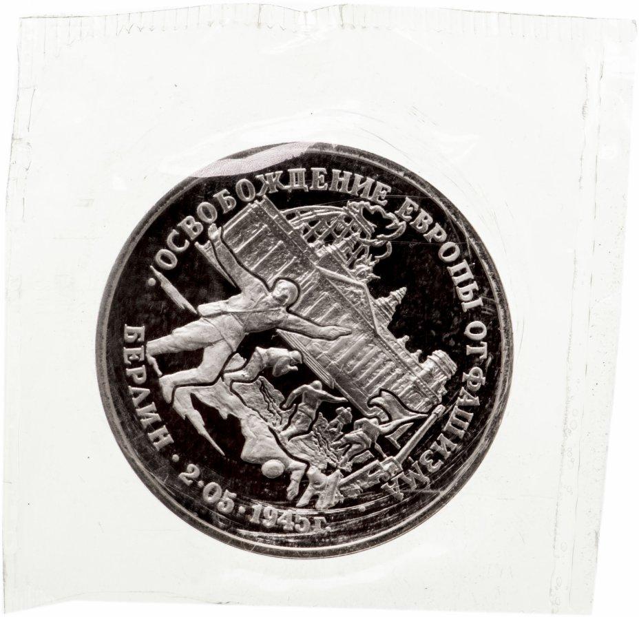 купить 3 рубля 1995 ЛМД Proof освобождение Европы от фашизма. Берлин (в запайке)