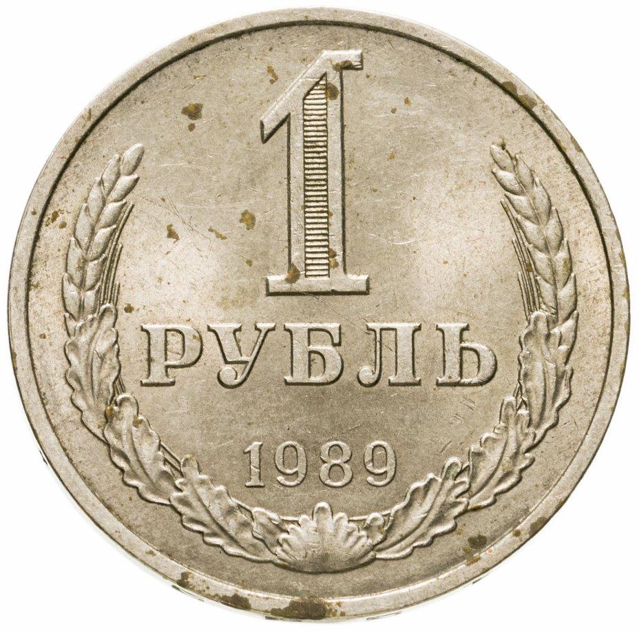 купить 1 рубль 1989
