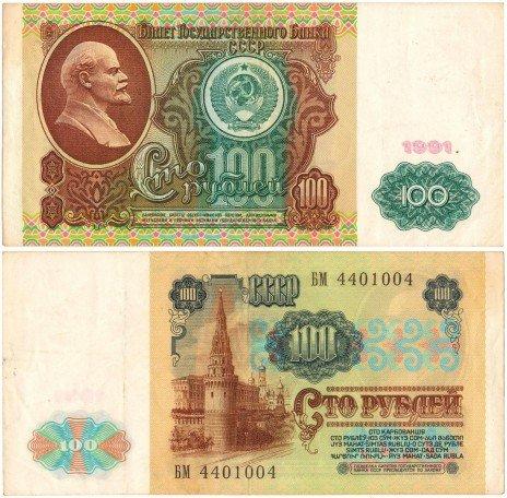 купить 100 рублей 1991 (водяной знак звезды)