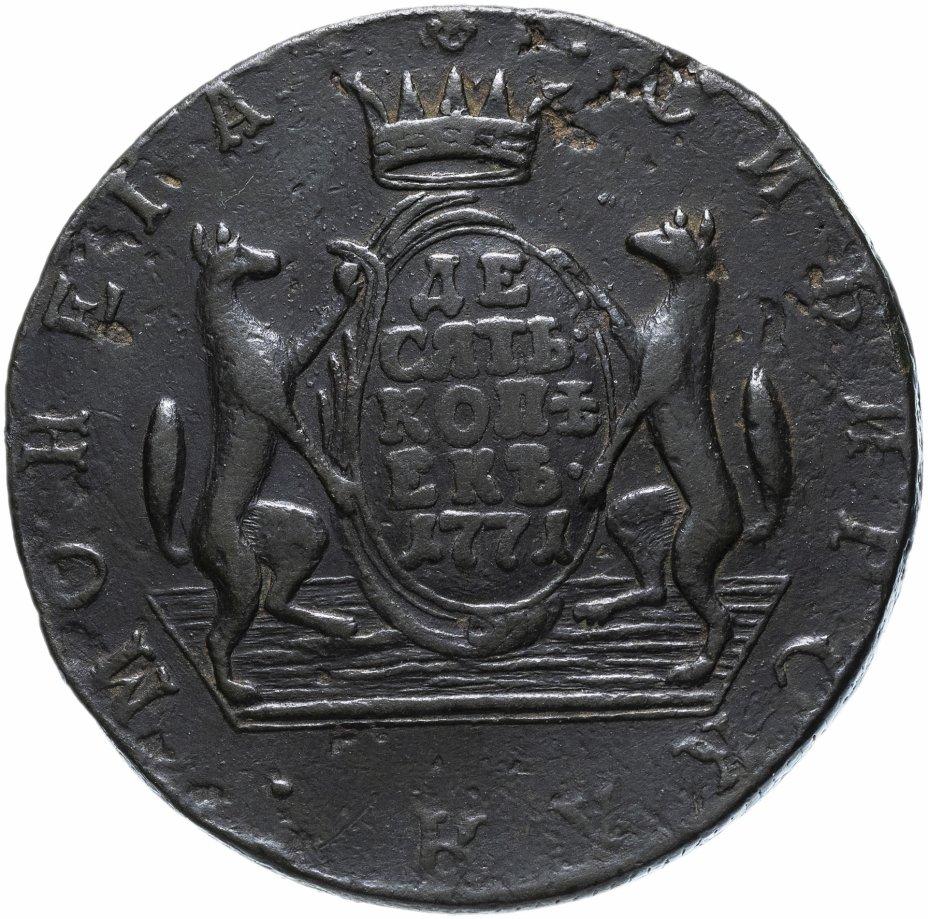 купить 10 копеек 1771 КМ сибирская монета